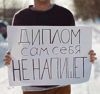 ВКР в Казани